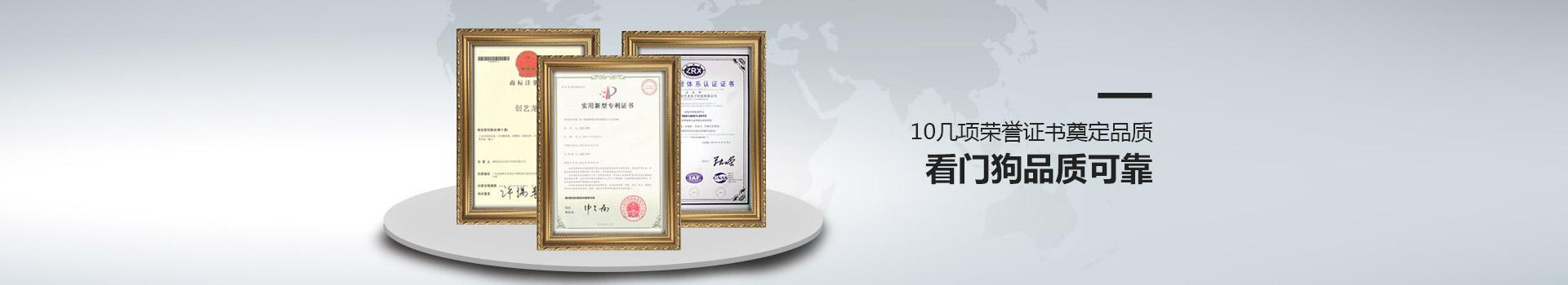 10几项荣誉证书奠定品质,看门狗品质可靠