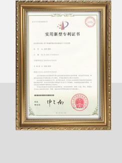 快递安检机实用新型专利证书